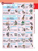 Японский язык. Популярный иллюстрированный самоучитель — фото, картинка — 13