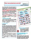 Японский язык. Популярный иллюстрированный самоучитель — фото, картинка — 4