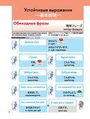 Японский язык. Популярный иллюстрированный самоучитель — фото, картинка — 6