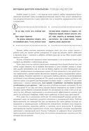 Методика доктора Ковалькова. Победа над весом — фото, картинка — 9