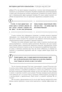 Методика доктора Ковалькова. Победа над весом — фото, картинка — 11