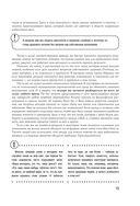 Методика доктора Ковалькова. Победа над весом — фото, картинка — 12