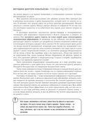Методика доктора Ковалькова. Победа над весом — фото, картинка — 7