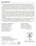 Электроприборы (16 демонстрационных картинок) — фото, картинка — 1