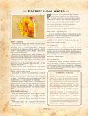 Большая книга советского домоводства — фото, картинка — 12