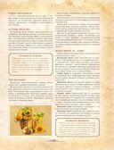 Большая книга советского домоводства — фото, картинка — 13