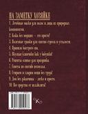 Большая книга советского домоводства — фото, картинка — 16