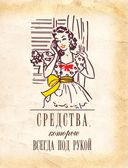 Большая книга советского домоводства — фото, картинка — 5