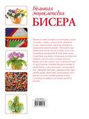 Большая энциклопедия бисера — фото, картинка — 9