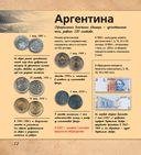 Монеты и банкноты — фото, картинка — 11
