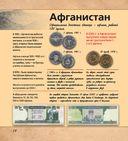Монеты и банкноты — фото, картинка — 13