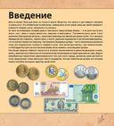 Монеты и банкноты — фото, картинка — 2