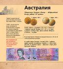 Монеты и банкноты — фото, картинка — 3