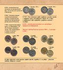 Монеты и банкноты — фото, картинка — 4