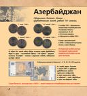 Монеты и банкноты — фото, картинка — 7