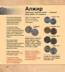 Монеты и банкноты — фото, картинка — 9