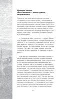 Ницше: принципы, идеи, судьба — фото, картинка — 5