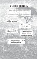 Ницше: принципы, идеи, судьба — фото, картинка — 9