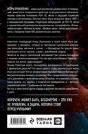 Тайны бессмертия — фото, картинка — 16