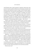 Биологическая основа успешности. Управление главным социальным инстинсктом для достижения богатства и статуса — фото, картинка — 11