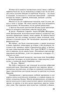 Я предупреждал о войне Сталина. Записки военного разведчика — фото, картинка — 11