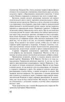 Я предупреждал о войне Сталина. Записки военного разведчика — фото, картинка — 12