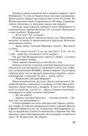 Я предупреждал о войне Сталина. Записки военного разведчика — фото, картинка — 13