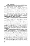 Я предупреждал о войне Сталина. Записки военного разведчика — фото, картинка — 14