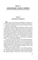 Я предупреждал о войне Сталина. Записки военного разведчика — фото, картинка — 5