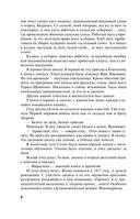 Я предупреждал о войне Сталина. Записки военного разведчика — фото, картинка — 6