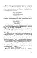 Я предупреждал о войне Сталина. Записки военного разведчика — фото, картинка — 7