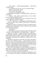 Я предупреждал о войне Сталина. Записки военного разведчика — фото, картинка — 8
