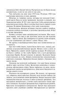 Я предупреждал о войне Сталина. Записки военного разведчика — фото, картинка — 9
