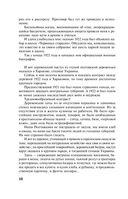 Я предупреждал о войне Сталина. Записки военного разведчика — фото, картинка — 10