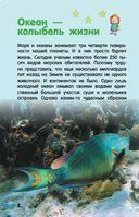 Жители морей и океанов — фото, картинка — 2