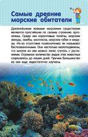 Жители морей и океанов — фото, картинка — 4
