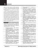 Анатомия Неттера. Атлас-раскраска — фото, картинка — 12