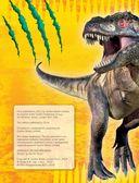 Динозавры. Энциклопедия удивительных фактов — фото, картинка — 2