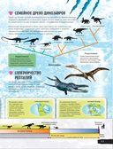 Динозавры. Энциклопедия удивительных фактов — фото, картинка — 11