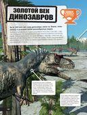 Динозавры. Энциклопедия удивительных фактов — фото, картинка — 12