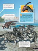 Динозавры. Энциклопедия удивительных фактов — фото, картинка — 13