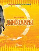 Динозавры. Энциклопедия удивительных фактов — фото, картинка — 3