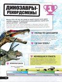 Динозавры. Энциклопедия удивительных фактов — фото, картинка — 10