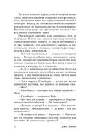 Мартин Иден (м) — фото, картинка — 11