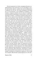Мартин Иден (м) — фото, картинка — 12
