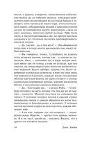 Мартин Иден (м) — фото, картинка — 13