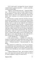 Мартин Иден (м) — фото, картинка — 14