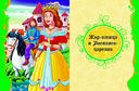 Самые волшебные сказки — фото, картинка — 1