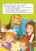 Первая книга девочки — фото, картинка — 3