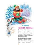 Весёлый Новый год. Стихи и сказки к Новому году — фото, картинка — 8